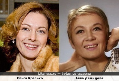 Ольга Красько и Алла Демидова