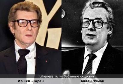 Ив Сен-Лоран и Аллан Чумак