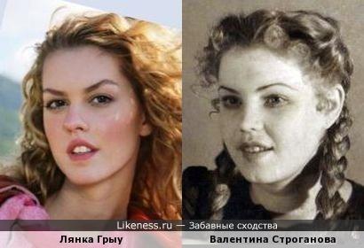 Лянка Грыу и Валентина Строганова