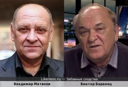 Владимир Матвеев и Виктор Баранец