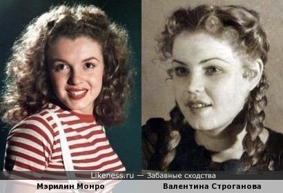 Мэрилин Монро и Валентина Строганова