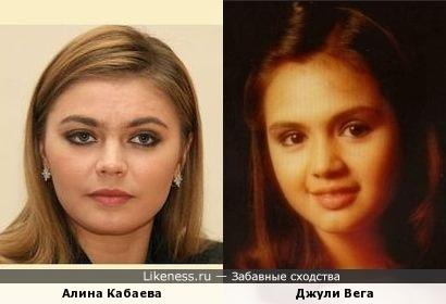 Алина Кабаева и Джули Вега