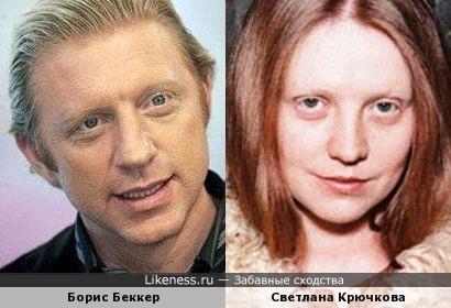 Борис Беккер и Светлана Крючкова