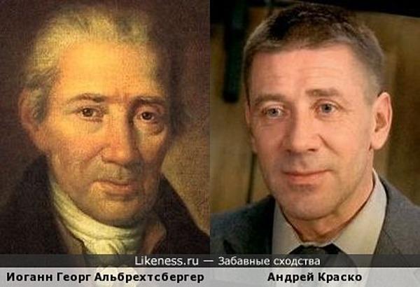 Иоганн Георг Альбрехтсбергер и Андрей Краско
