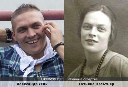 Александр Усик и Татьяна Пельтцер