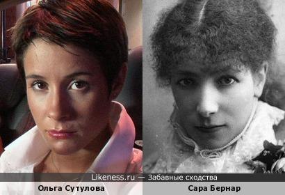 Ольга Сутулова и Сара Бернар