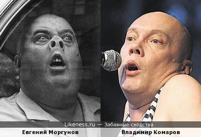 Евгений Моргунов и Владимир Комаров