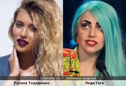 Леди Гага напомнила Регину