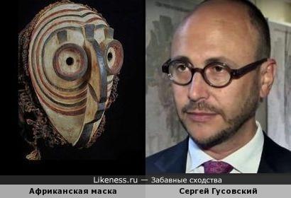 Сергей Гусовский и африканская маска