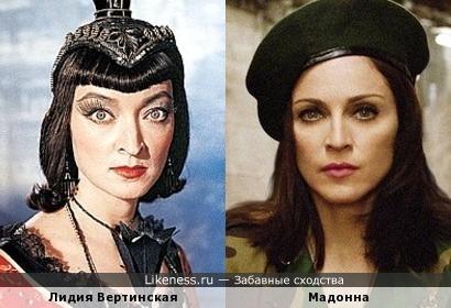 Лидия Вертинская и Мадонна