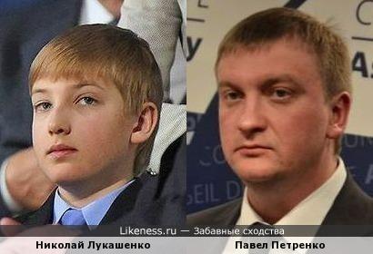 Николай Лукашенко и Павел Петренко