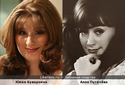 Юлия Куварзина и Алла Пугачёва