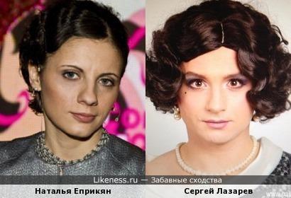 Наталья Еприкян и Сергей Лазарев