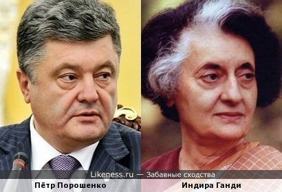 Пётр Порошенко и Индира Ганди