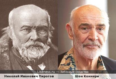 Николай Иванович Пирогов и Шон Коннери