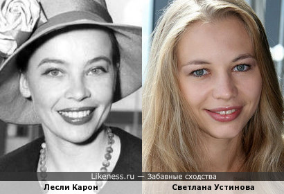 Лесли Карон и Светлана Устинова