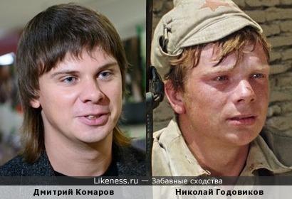 Дмитрий Комаров и Николай Годовиков