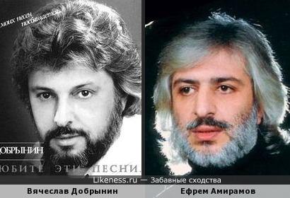 Ефрем Амирамов на этом фото напомнил Вячеслава Добрынина