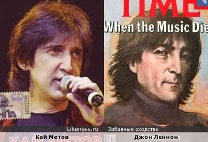 Кай Метов и Джон Леннон