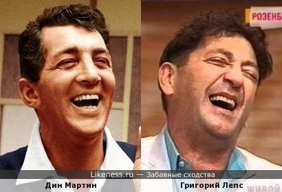 Дин Мартин и Григорий Лепс