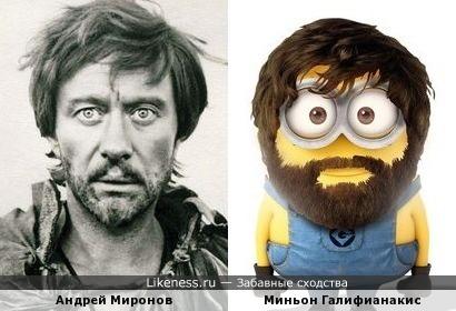Андрей Миронов и Миньон Галифианакис