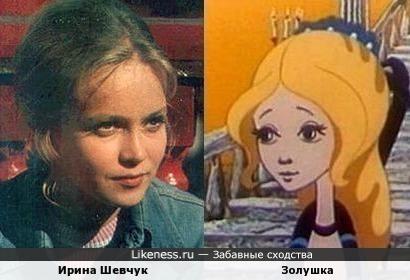 Ирина Шевчук и Золушка