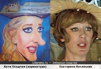 Катя Осадчая на карикатуре напомнила Екатерину Васильеву