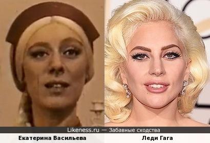 Екатерина Васильева и Леди Гага