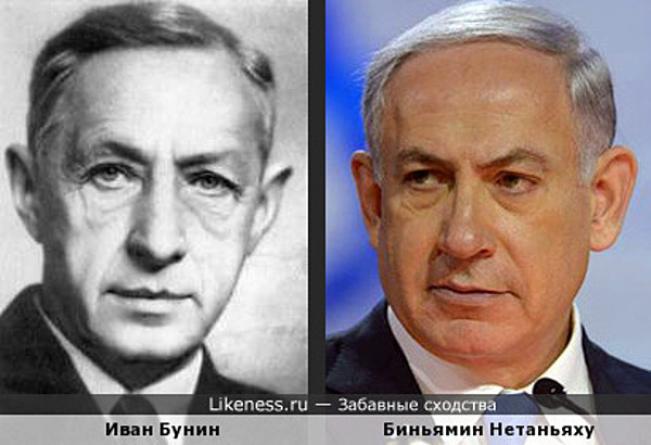 Биньямин Нетаньяху и Иван Бунин