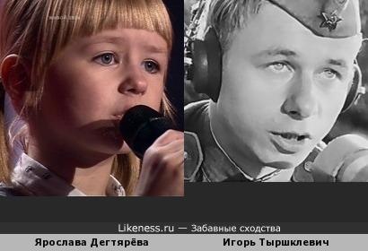 Ярослава Дегтярёва и Игорь Тыршклевич