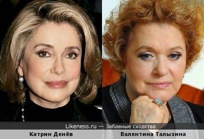 Катрин Денёв и Валентина Талызина
