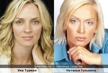 Наталья Гулькина напомнила Уму Турман