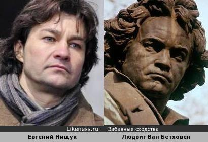 Евгений Нищук и Людвиг Ван Бетховен