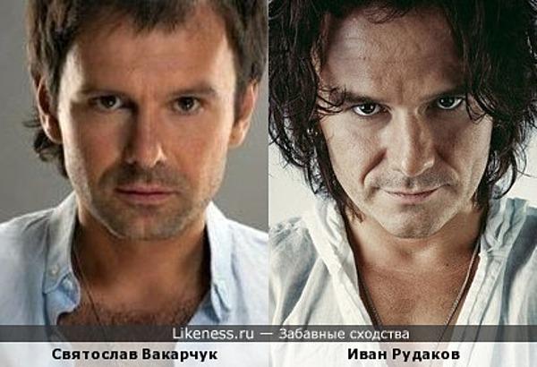 Святослав Вакарчук и Иван Рудаков