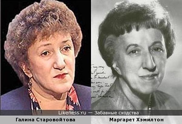 Галина Старовойтова и Маргарет Хэмилтон