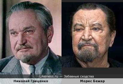 Николай Гриценко и Морис Бежар