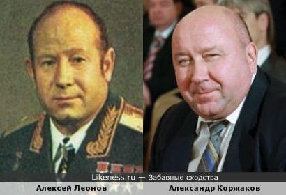 Алексей Леонов и Александр Коржаков