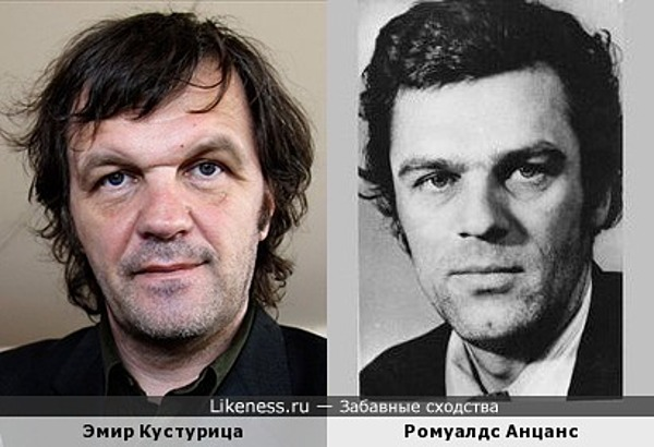 Эмир Кустурица и Ромуалдс Анцанс