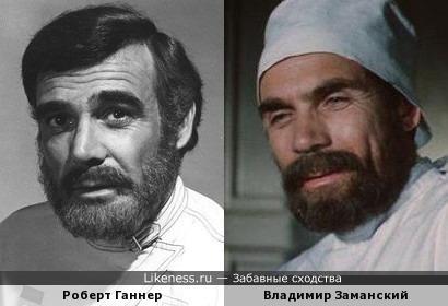Роберт Ганнер и Владимир Заманский