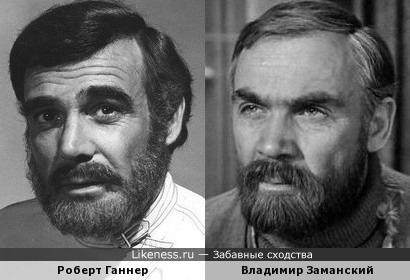 Роберт Ганнер и Владимир Заманский (вариант №2)
