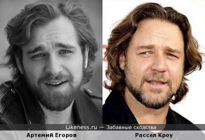 Артемий Егоров и Рассел Кроу