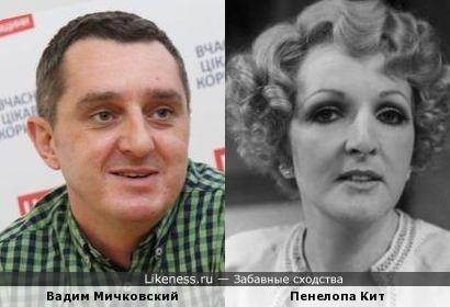 Вадим Мичковский и Пенелопа Кит