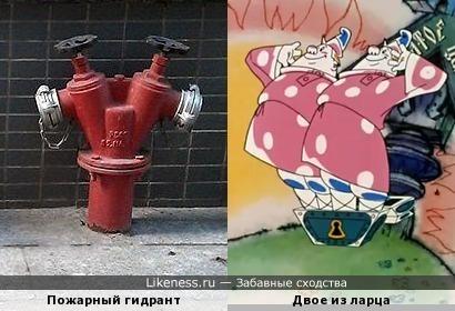 Пожарный гидрант напомнил героев м/ф «Вовка в Тридевятом царстве»