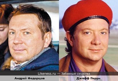 Андрей Федорцов и Джефф Перри