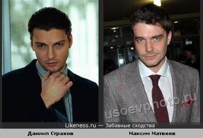 Максим Матвеев и Даниил Страхов похожи