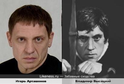 Игорь Арташонов похож на Владимира Высоцкого