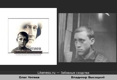 Митяев Похож на Высоцкого