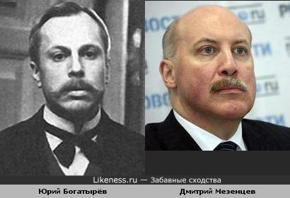 Юрий Богатырёв и Дмитрий Мезенцев