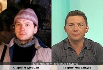 Андрей Федорцов и Георгий Черданцев