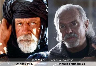 Оливер Рид похож на Никита Михалков